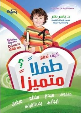 كيف تصنع طفلا متميزا - تجميل كتاب - مدونة التفوق و النجاح