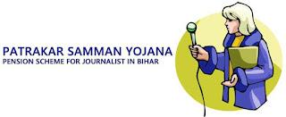 pension-for-journalist-in-bihar