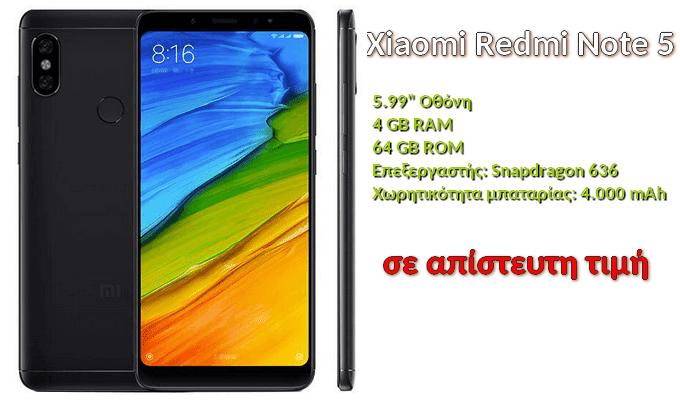 Xiaomi Redmi Note 5 - Κινητάρα σε απίστευτη προσφορά