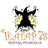 Театар 78 Београд