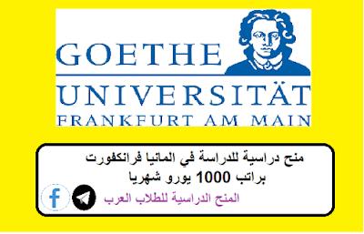 منح دراسية للدراسة في المانيا فرانكفورت براتب 1000 يورو شهريا