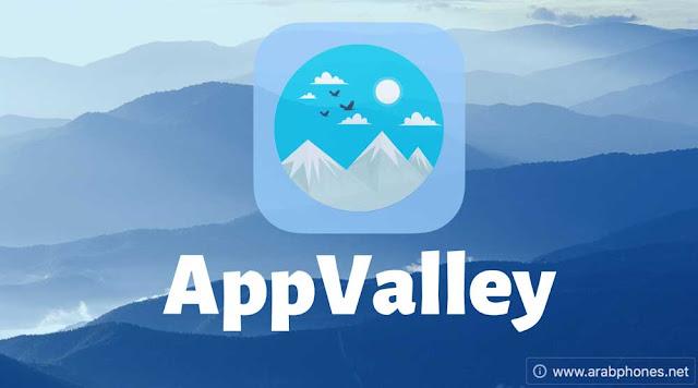 تحميل متجر الوادي اب فالي Appvalley مجانا للآيفون والآيباد
