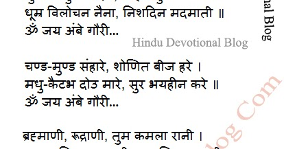 Vishwambhari Stuti Gujarati S Pdf