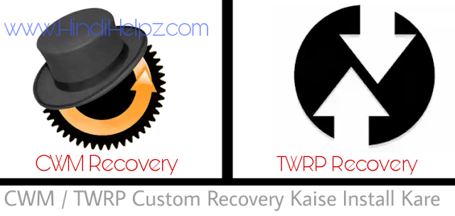 cwm / twrp custom recovery kaise install kare