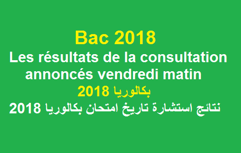 Sujets epreuves BAC.onec.dz 2018