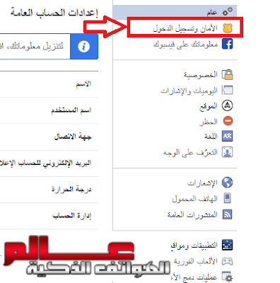 طريقة تسجيل الخروج من تطبيق ماسنجر فيسبوك Messenger على آيفون