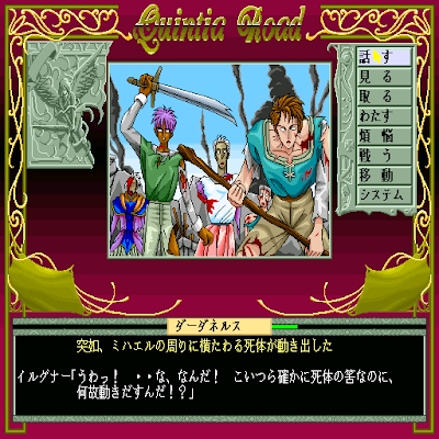 594946-quintia-road-sharp-x68000-screenshot-undead-attack.png