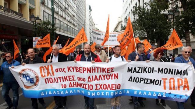 ΕΛΜΕ και ΣΕΠΕ Αργολίδας στο συλλαλητήριο της Δ.Ο.Ε. στην Αθήνα