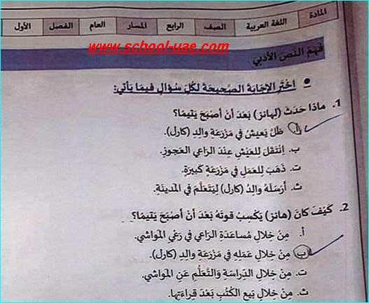 حل الامتحان الوزارى مادة اللغة العربية للصف الرابع الفصل الدراسى الأول 2019-2020