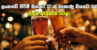 sri-lankans-capita-alcohol-consumption