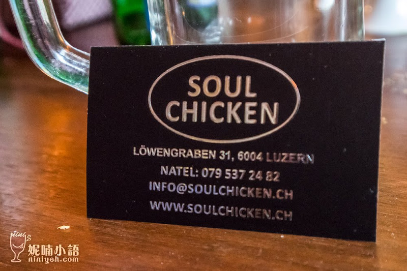 【瑞士琉森美食推薦】Restaurant Soul Chicken 。好吃到要CPR的神級美食
