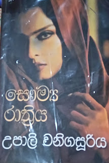 saumya rathriya sinhala novel