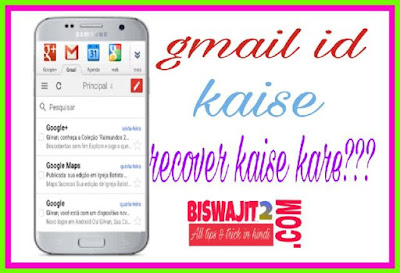 gmail id recover kaise kare
