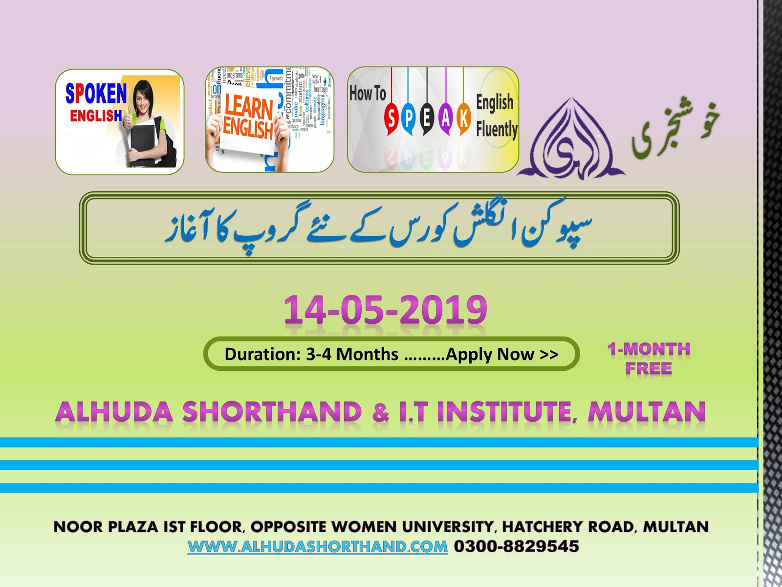 Alhuda Shorthand,Typing & I T Institute, Multan: Free Spoken