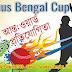 'ফোকাস বেঙ্গল কাপ ২০১৮'- স্পন্দন ময়দানে শুরু বর্ধমানের ৩৫টি ওয়ার্ডের মহারণ