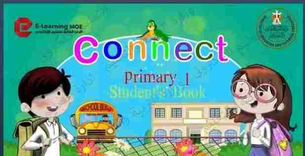 اسطوانة الوزارة منهج Connect للصف الأول الابتدائى ترم اول