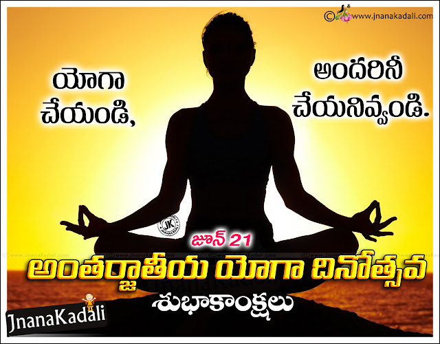 Here is a Upcoming Event Yoga Day June 21st Quotes and Messages Online in Telugu Language, Best Telugu language Yoga Day and Health Day Quotes in Telugu, Cool Telugu yoga tips and Quotes Images. New Yoga Day Telugu Images Daily.