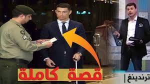 قصة #رونالدو مع ضابط الجوازات السعودي في مطار جدة