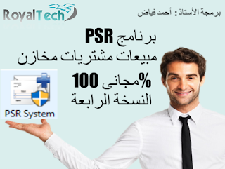 تنزيل برنامج PSR مبيعات مشتريات مخازن مجانى 100% النسخة الرابعة