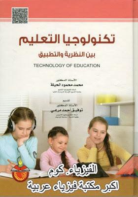 تحميل كتاب تكنولوجيا التعليم بين النظرية والتطبيق pdf