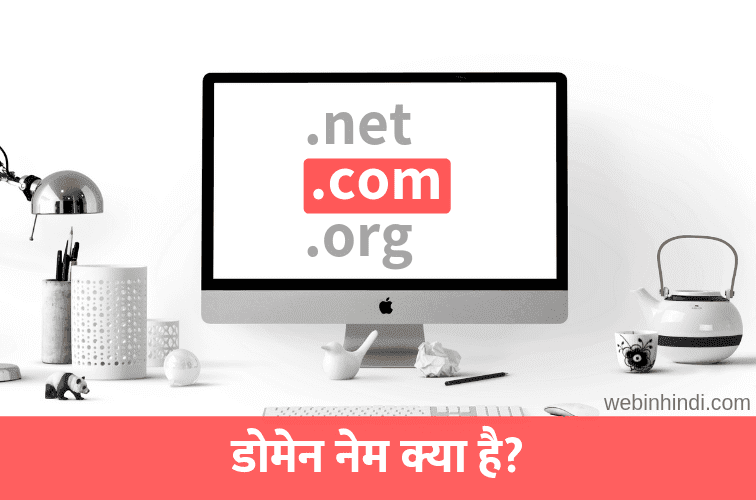domain-name-kya-hai-hindi-me