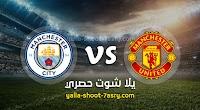 نتبجة مباراة مانشستر يونايتد ومانشستر سيتي اليوم الاحد بتاريخ 08-03-2020 الدوري الانجليزي