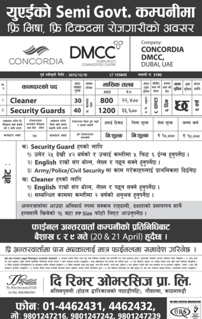 Jobs For Nepali In U.A.E. Free Visa & Free Ticket, Salary -Rs.33,600/