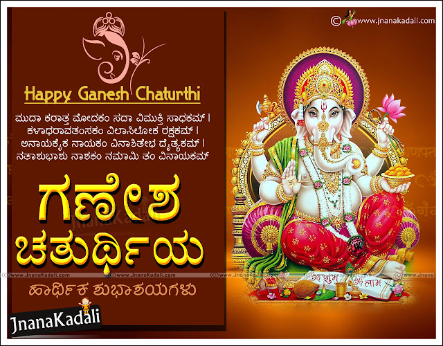 Here is a New Kannada Language Vinayaka Chavithi Images for Facebook profile Images, Lord Ganesh images with Vinayaka Chavithi Text Captions, Vinayaka Chavithi Whatsapp DP images Free Online, Most Popular and Famous Vinayaka Chavithi DP Pictures,Kannada Advance Happy Vinayaka Chaturthi wishes in Kannada, Vinayaka Chaturthi Greetings in Kannada Language with Whatsaopp magic images online, All Time Best Kannada Vinayaka Chaturthi Wishes and Messages, Nice Kannada Vinayaka Chaturthi Wallpapers Images,Kannada Vinayaka Chaturthi Good Reads and Images, Lord Ganesh HD Wallpapers with Vinayaka Chaturthi Greetings.