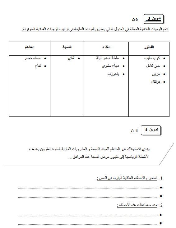 الإمتحان الموحد في مادة التربية الأسرية 2012-2013 مستوى السنة الأولى ثانوي إعدادي