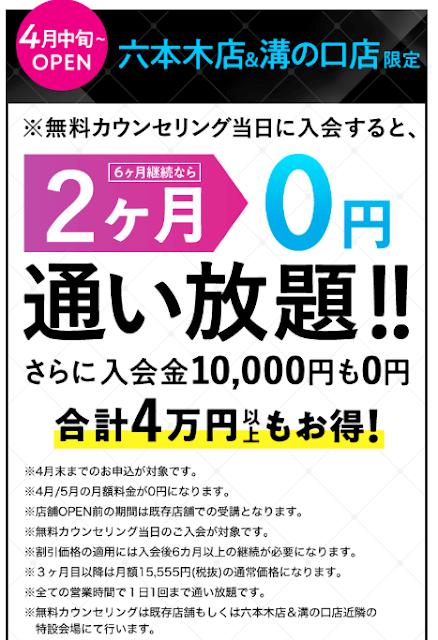 EXPA新店舗キャンペーン価格