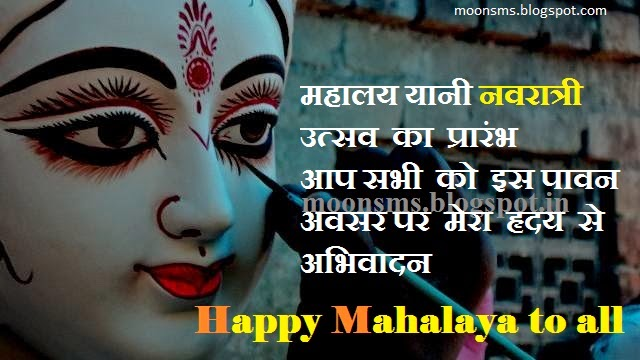 happy mahalaya sms in hindi message wishes greetings