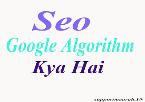 google algorithm kya hai