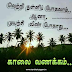 Good Morning Kavithai | Tamil Kavithai