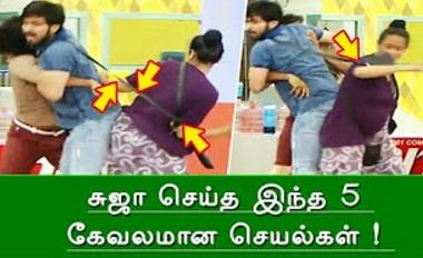 Bigg Boss Tamil | Suja Seitha Kevalam!