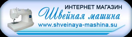 Швейная машина Симферополь