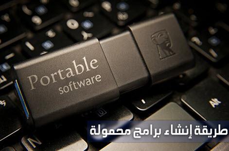 اسهل طريقة لانشاء برنامج محمول Portable
