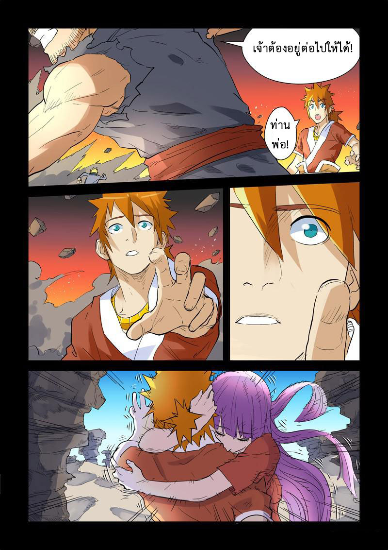 Tales of Demons and Gods ตอนที่ 136.2 หน้า 3
