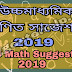 Mathematics Suggestion For Hs 2019 | WBCHSE Mathematics suggestion 2019 PDF Download | With sure common