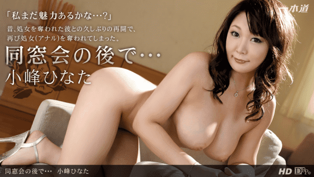 Hinata Komine After Vibe AV actress blowjob the alumni association