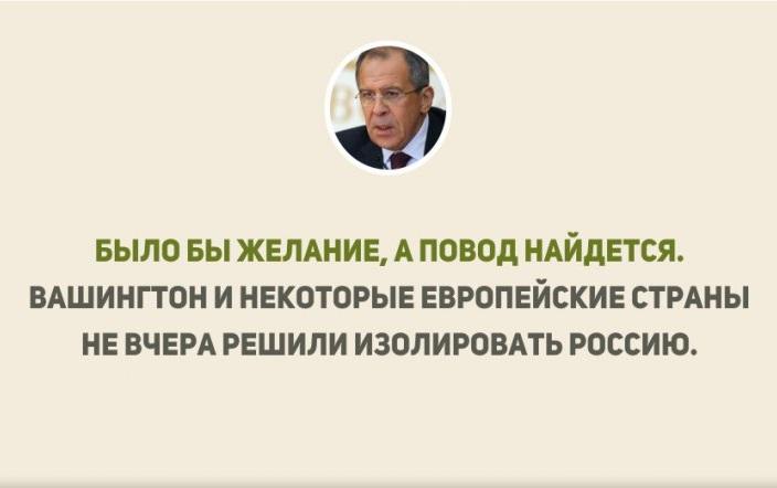 Цитаты Сергея Лаврова