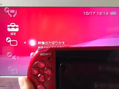 PSPのゲームをTVで