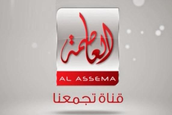 تردد قناة العاصمة الاولى الجديدة 2016 على النايل سات Frequency Channel Al Assema