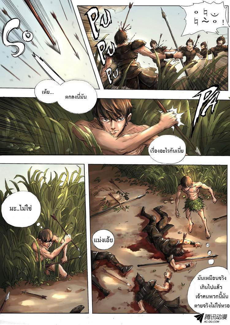 อ่านการ์ตูน Tangyan in the other world 3 ภาพที่ 3