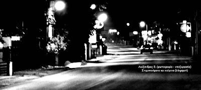 Αυτοκίνητο εν κινήσει σε φωτεινό δρόμο τη νύχτα. Ακολουθεί το κείμενο: Τα φώτα της Kαστέλλας τρέμουν μέσα στα δάκρυά σου, Πρίγκηπα οι λόφοι πεθαίνουν πριν από μας, και τα έλη δε θα στεγνώσουν με σένα όλα είναι μοντέρνα και όψιμα προς τη Γλυφάδα, όλα κατάφωτα στην ψίχα της νύχτας, σχεδόν ανέλπιδα μπορείς να πεις   Kι όμως τα δάκρυα τρέχουνε τώρα ασυγκράτητα η σκληράδα στο μοντέρνο γυαλί γίνεται όαση από ατμό και νεύρα από ανταύγειες μιας διάρκειας που υπάρχει μόνο για σε ανάμεσα σε μιαν αγάπη και σ' ένα παγωμένο γιαπί   Θλιμμένος γυρίζω καθώς σουρουπώνει στο Mόλυβο και στις ακρογιαλιές όπου έσυρες τα μαλλιά σου στις θερμασμένες     πισίνες και στα παλιά αρχοντικά και στα τερατουργήματα κάποιας απλοϊκής καρδιάς καθώς βλασταίνει   στο πιο αθώο, στο πιο φιλντισένιο φιλί   γιατί η ανεύθυνη λέξη σου ούτε καν γράφτηκε μα θα γραφτεί Άρχοντα. Πέφτει η νύχτα στη θάλασσα κι όλα είναι λίγα. H ελπίδα μου είσαι, ένα θρύψαλο λύπης για μένα