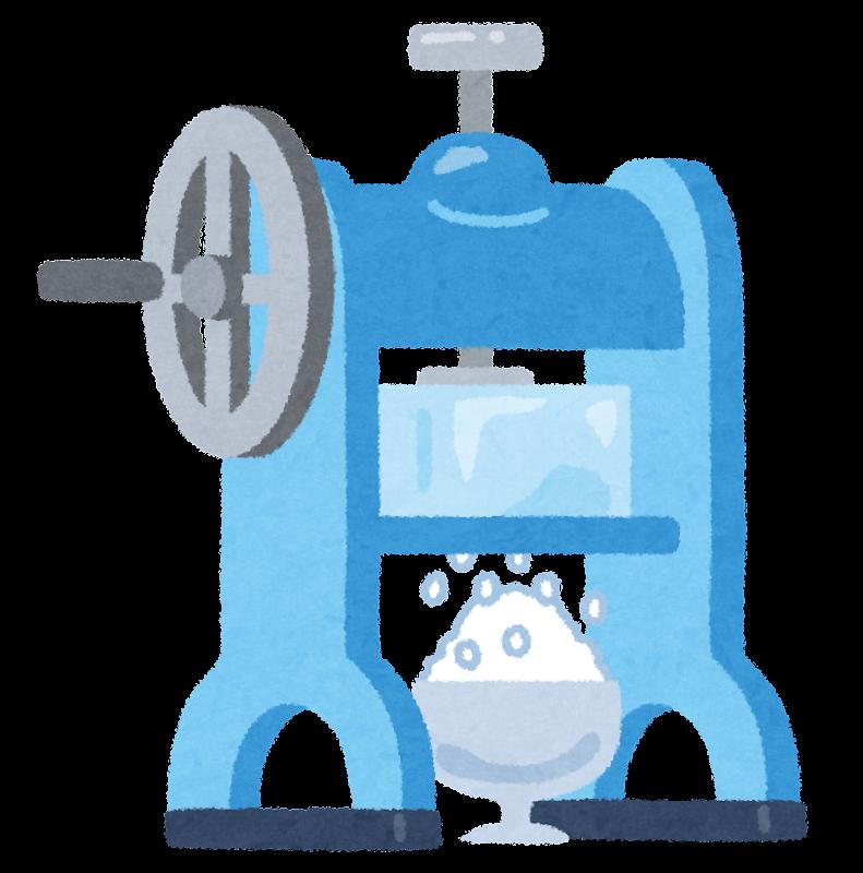 「フリー素材 かき氷機」の画像検索結果