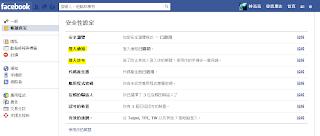 臉書帳號設定→帳號保安