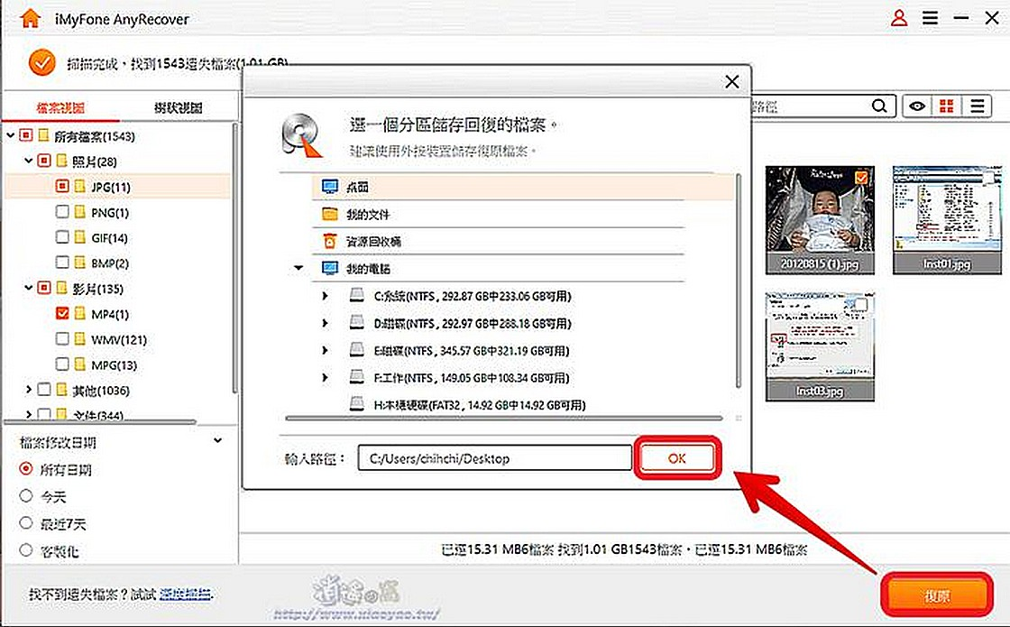 iMyFone AnyRecover 資料恢復軟體