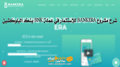 شرح مشروع BANKERA للإستثمار في عملة BNK بنك البلوكشين
