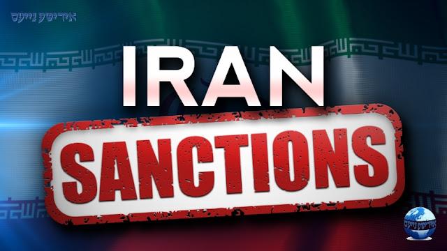 שווערסטע סאנקציעס קעגן איראן גייען היינט אריין אין עפעקט