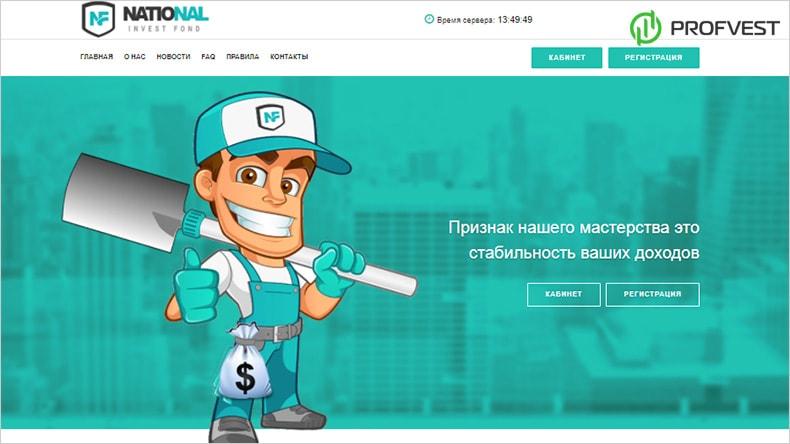 National Invest Fond обзор и отзывы HYIP-проекта